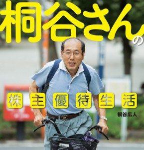 Mr. 株主優待