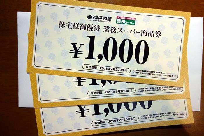 神戸物産商品券