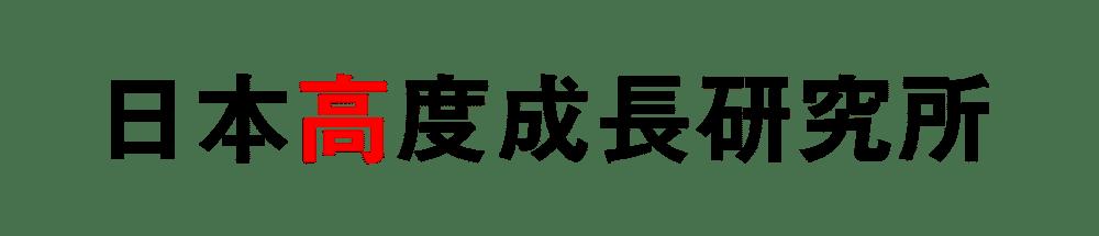 日本高度成長研究所